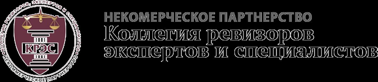 Коллегия ревизоров экспертов и специалистов
